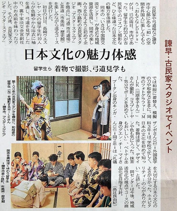 長崎新聞やNHKのニュースでも報道されました。