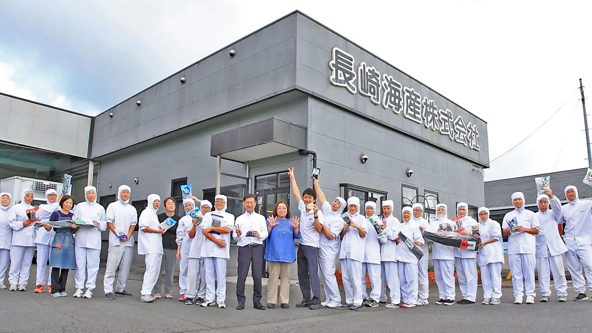 長崎海産 株式会社