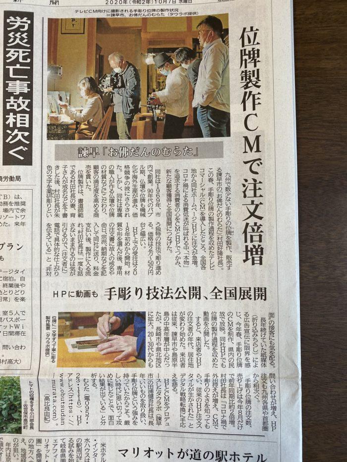長崎新聞 経済面 お佛だんのむらた タウラボ